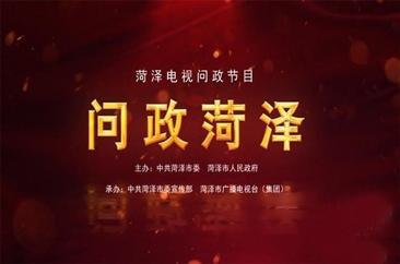 """《问政菏泽》第一期:菏泽市住房和城乡建设局接受民意""""大考"""""""