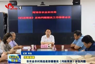 【问政追踪】市农业农村局连夜部署整改《问政菏泽》涉及问题
