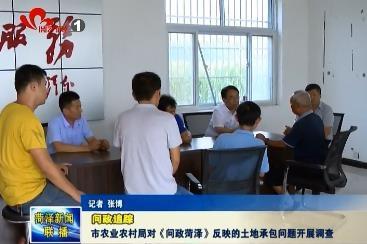 【问政追踪】市农业农村局对《问政菏泽》反映的土地承包问题开展调查