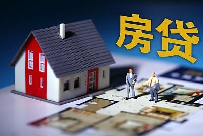 央行新个人房贷利率政策落地