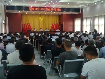"""曹县邵庄镇召开八大""""红色品牌""""培训会"""