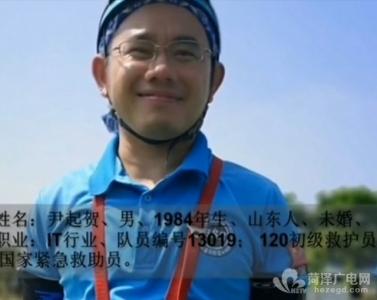 英雄尹起贺:投身救援 情暖深圳