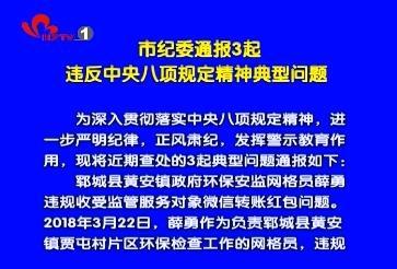 中共菏泽市纪委关于3起违反中央八项规定精神典型问题的通报