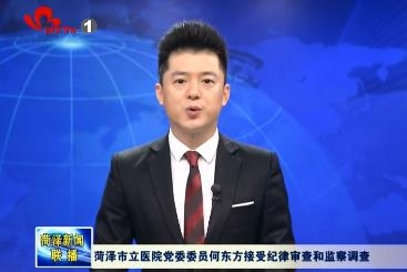 菏泽市立医院党委委员何东方接受纪律审查和监察调查