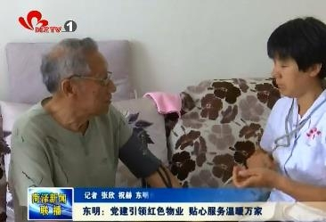 东明:党建引领红色物业 贴心服务温暖万家