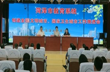 全市教育系统创建全国文明城市、国家卫生城市工作推进会议召开