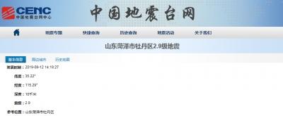 菏泽市牡丹区发生M2.9级地震