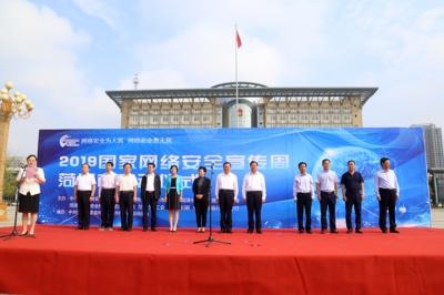2019年国家网络安全宣传周菏泽市活动今日启动