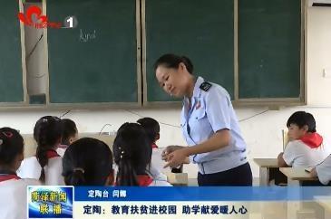 定陶:教育扶贫进校园 助学献爱暖人心