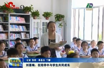 刘喜梅:在陪伴中与学生共同成长