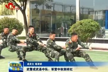 武警成武县中队:军营中秋别样红