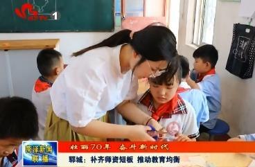 【壮丽70年 奋斗新时代】 郓城:补齐师资短板 推动教育均衡