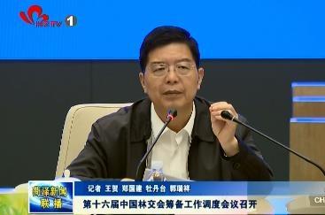 第十六届中国林交会筹备工作调度会议召开