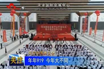 中国林交会今日开幕  菏泽年年919 今年却是大不同