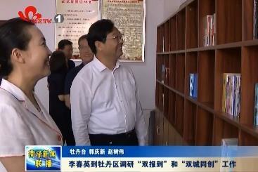 """李春英到牡丹区调研""""双报到""""和""""双城同创""""工作"""
