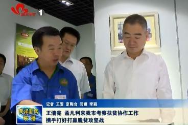 王清宪 孟凡利到我市考察扶贫协作工作 携手打好打赢脱贫攻坚战