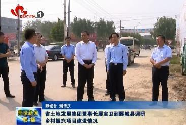 省土地发展集团董事长展宝卫到鄄城县调研乡村振兴项目建设情况