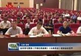全市学习贯彻《干部任用条例》《公务员法》培训会议召开