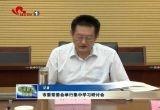 市委常委会举行集中学习研讨会