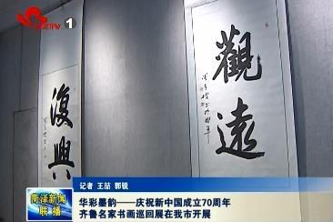 华彩墨韵——庆祝新中国成立70周年齐鲁名家书画巡回展在我市开展