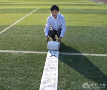 毛体书法爱好者书写70米长卷 向共和国七十华诞献礼