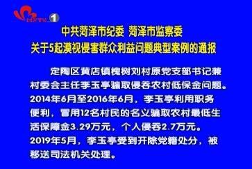 中共菏泽市纪委 菏泽市监察委通报5起漠视侵害群众利益问题典型案例