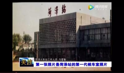 菏泽火车站:承载四十年的记忆