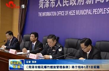 《菏泽市烟花爆竹燃放管理条例》将于明年1月1日实施