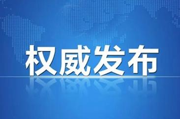 牡丹区东城街道办事处书记兰昌华接受纪律审查和监察调查