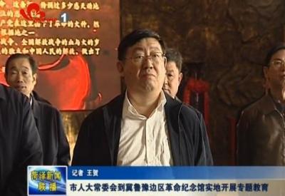 市人大常委会到冀鲁豫边区革命纪念馆实地开展专题教育