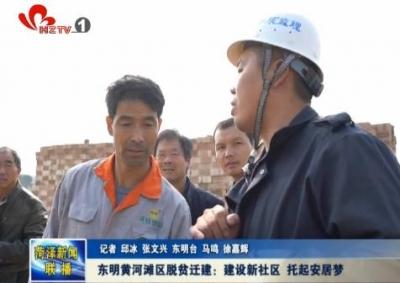 东明黄河滩区脱贫迁建:建设新社区 托起安居梦