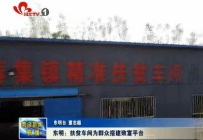 东明:扶贫车间为群众搭建致富平台