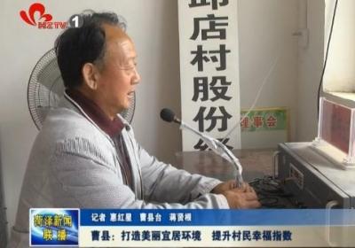 曹县:打造美丽宜居环境  提升村民幸福指数
