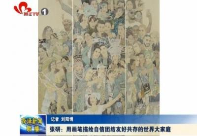 张研:用画笔描绘自信团结友好共存的世界大家庭