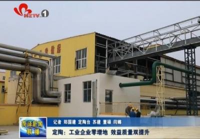 定陶:工业企业零增地 效益质量双提升