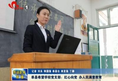 单县希望学校党支部:红心向党 办人民满意教育