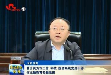 曹升灵为市工信、科技、国资系统党员干部作主题教育专题党课