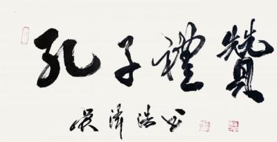 """""""孔子礼赞--吴泽浩书画展""""11.23日亮相山东新闻美术馆"""