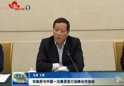 市政府与中国一冶集团签订战略合作协议