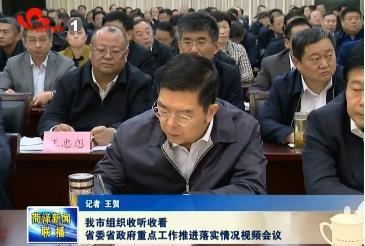 我市组织收听收看省委省政府重点工作推进落实情况视频会议
