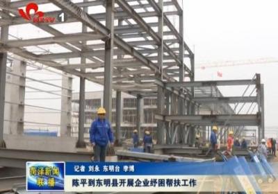 陈平到东明县开展企业纾困帮扶工作