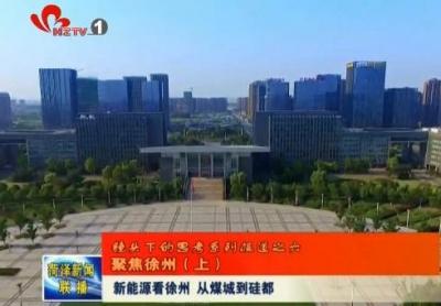 镜头下的思考系列报道之六  聚焦徐州(上篇)新能源看徐州 从煤城到硅都