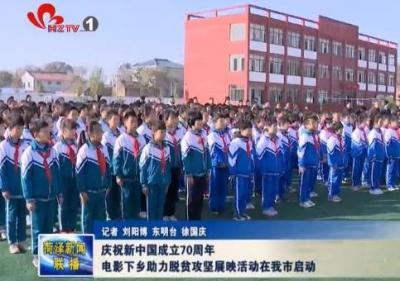 庆祝新中国成立70周年电影下乡助力脱贫攻坚展映活动在我市启动