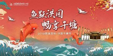 """2019西溪湿地·洪园""""干塘节""""将启幕"""