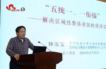 """第二届中国·菏泽""""新时代脱贫攻坚与乡村振兴""""论坛开幕"""
