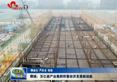 鄄城:百亿级产业集群积蓄经济发展新动能