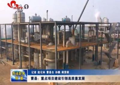 曹县:重点项目建设引领高质量发展