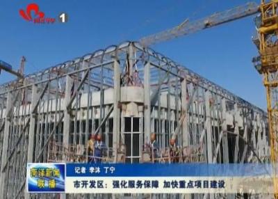 市开发区:强化服务保障 加快重点项目建设