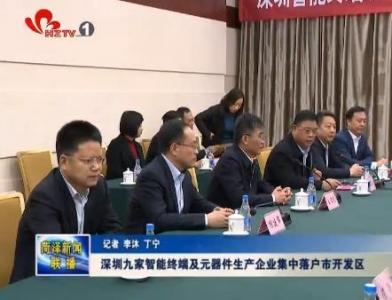 深圳九家智能终端及元器件生产企业集中落户市开发区