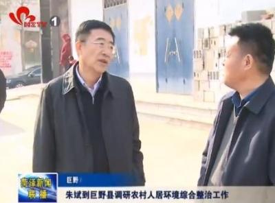 朱斌到巨野县调研农村人居环境综合整治工作